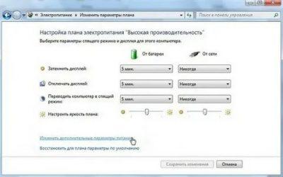 Как изменить яркость на компьютере Windows 7?
