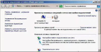 Как раздать wi fi с компьютера Windows 7?