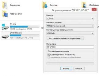 Как отформатировать флешку не удаляя файлы?