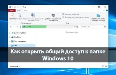 Как открыть сетевой доступ к папке в Windows 10?