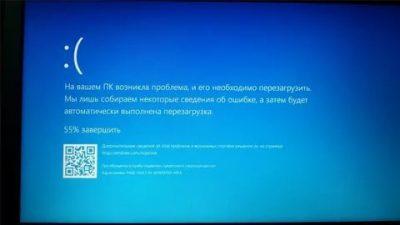 Почему компьютер сам перезагружается Windows 10?