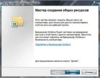 Как закрыть доступ к папке в Windows 7?