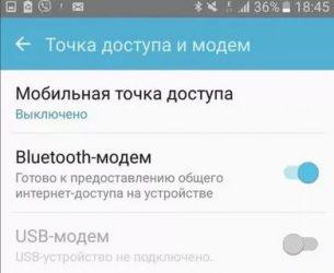 Что такое точка доступа в мобильном телефоне?