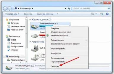 Как очистить жесткий диск не удаляя Windows?