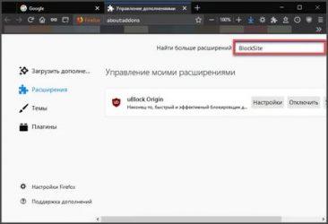 Как заблокировать доступ к сайту в Firefox?