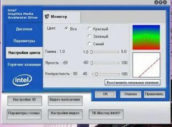 Как изменить контрастность на компьютере?