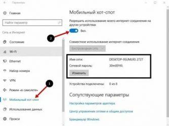 Как создать точку доступа Wi Fi на Windows 10?