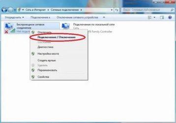 Как включить беспроводную сеть на ноутбуке HP?