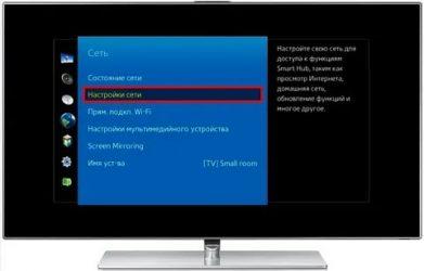 Как выйти в интернет через телевизор Samsung?