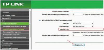 Как поменять пароль доступа к Wi Fi?