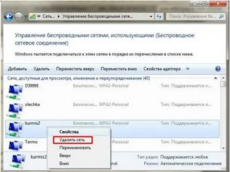 Как удалить беспроводное сетевое соединение 2 Windows 7?