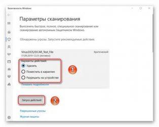 Как удалить вирус с компьютера Windows 10?