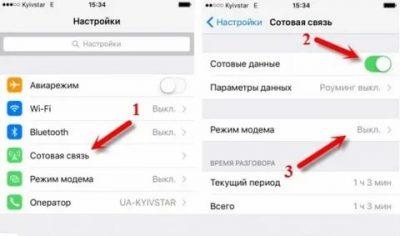 Как раздать интернет на Айфон 5?