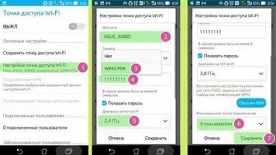 Как настроить точку доступа на телефоне ASUS?