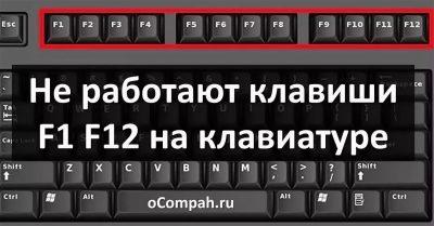 Как сделать чтобы работали клавиши f1 f12 на ноутбуке?