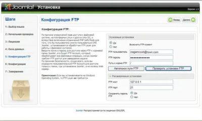 Как открыть доступ к папке по FTP?