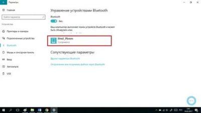 Как подключить наушники к компьютеру через Bluetooth?