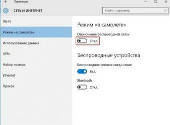 Как отключить режим в самолете на компьютере Windows 10?