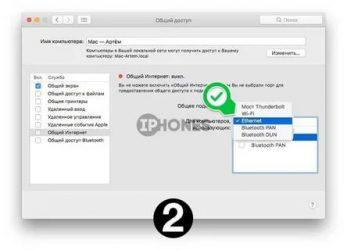 Как раздать интернет с iPhone на Mac?