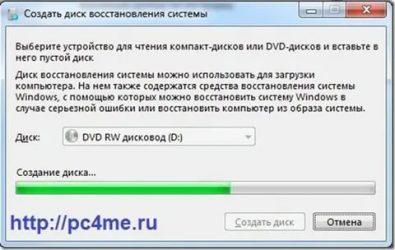 Как создать диск для восстановления системы?