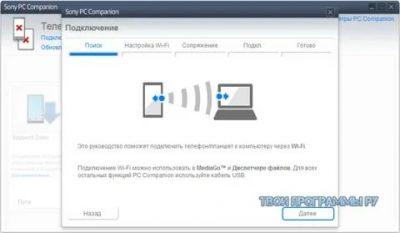Как перенести контакты с Sony Xperia на компьютер?