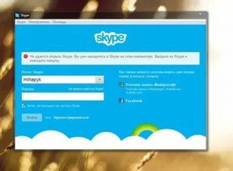 Как войти в скайп на ноутбуке?