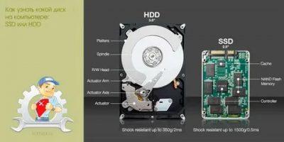 Как узнать какой у меня жесткий диск HDD или SSD?