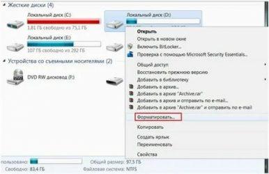 Как отформатировать жесткий диск с системой?