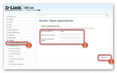Как изменить пароль администратора на роутере?