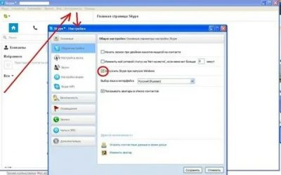 Как сделать так чтобы при включении компьютера автоматически включался скайп?
