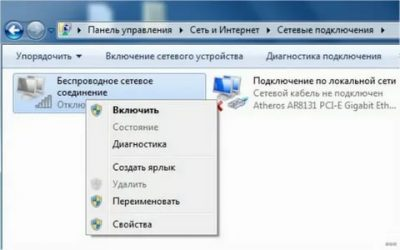 Как включить беспроводную сеть на Windows 7?