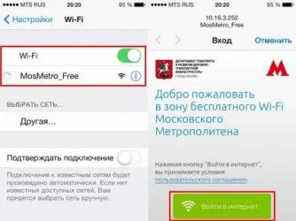 Как подключить интернет в метро на андроид?