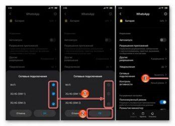 Как на Xiaomi запретить приложению доступ в Интернет?