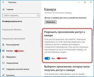 Как разрешить доступ к камере скайп?